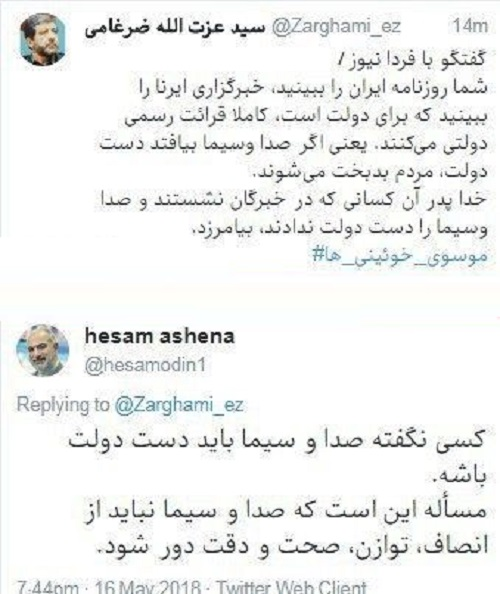 ضرغامی: اگر صدا وسیما بیافتد دست دولت، مردم بدبخت میشوند/ پاسخ آشنا: کسی نگفته صداوسیما باید دست دولت باشد