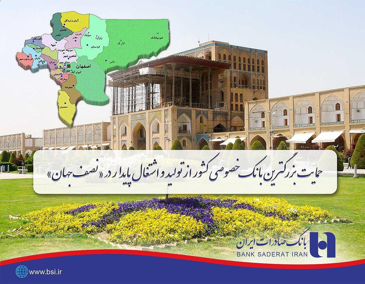 حمایت مالی بانک صادرات از تولید و اشتغال اصفهان