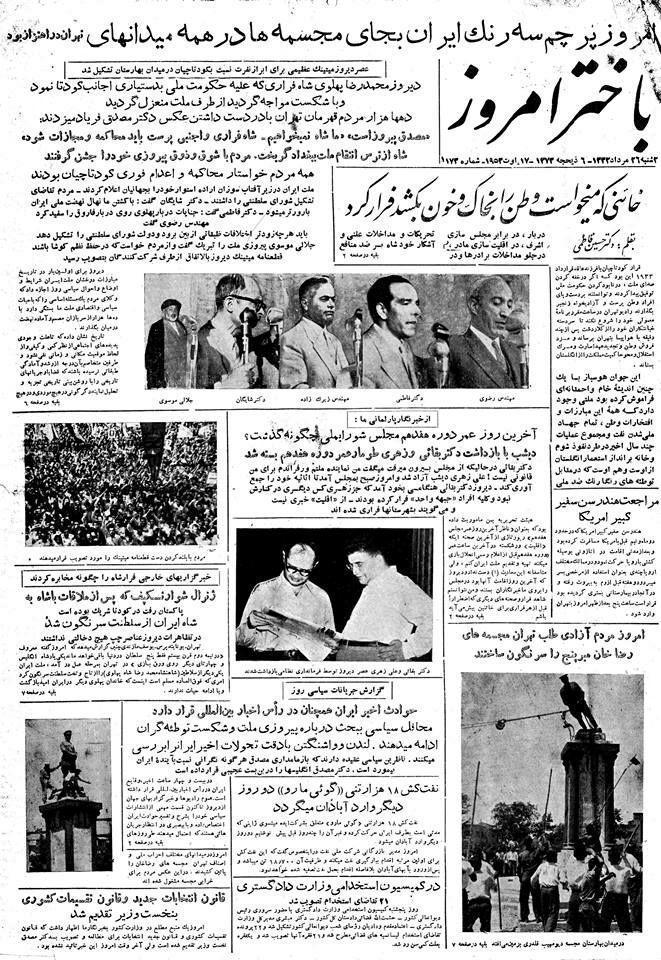 تحلیل دوره دو ساله نخست وزیری محمد مصدق/مصدق در گیر و دار دو دیدگاه رادیکال و واقع بینانه