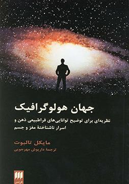 کتاب هایی که کاربران عصر ایران خوانده اند و به دیگران هم پیشنهاد می کنند / بخش هفتم