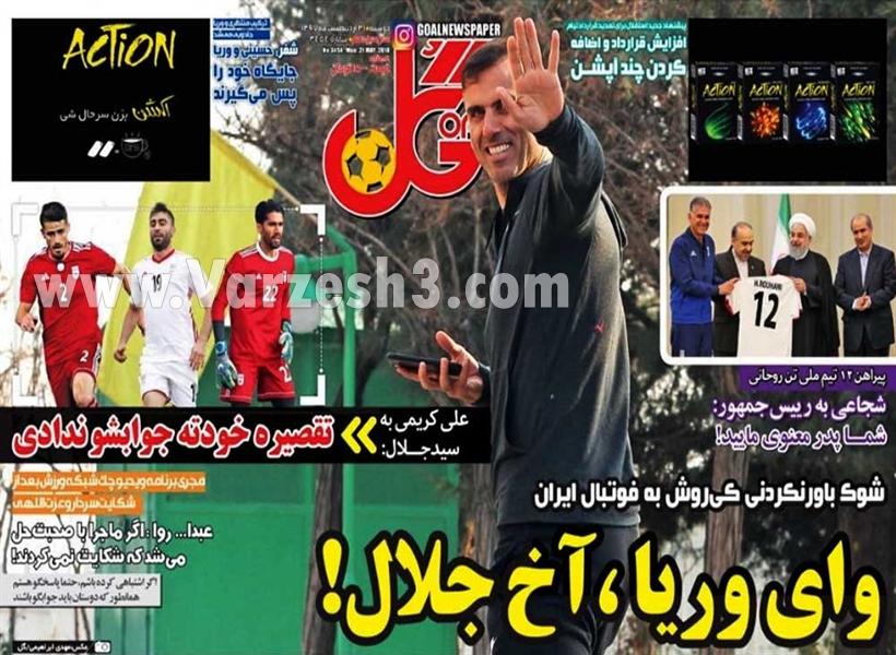 هیچ کس از «تیم ملی ایران» بزرگتر نیست