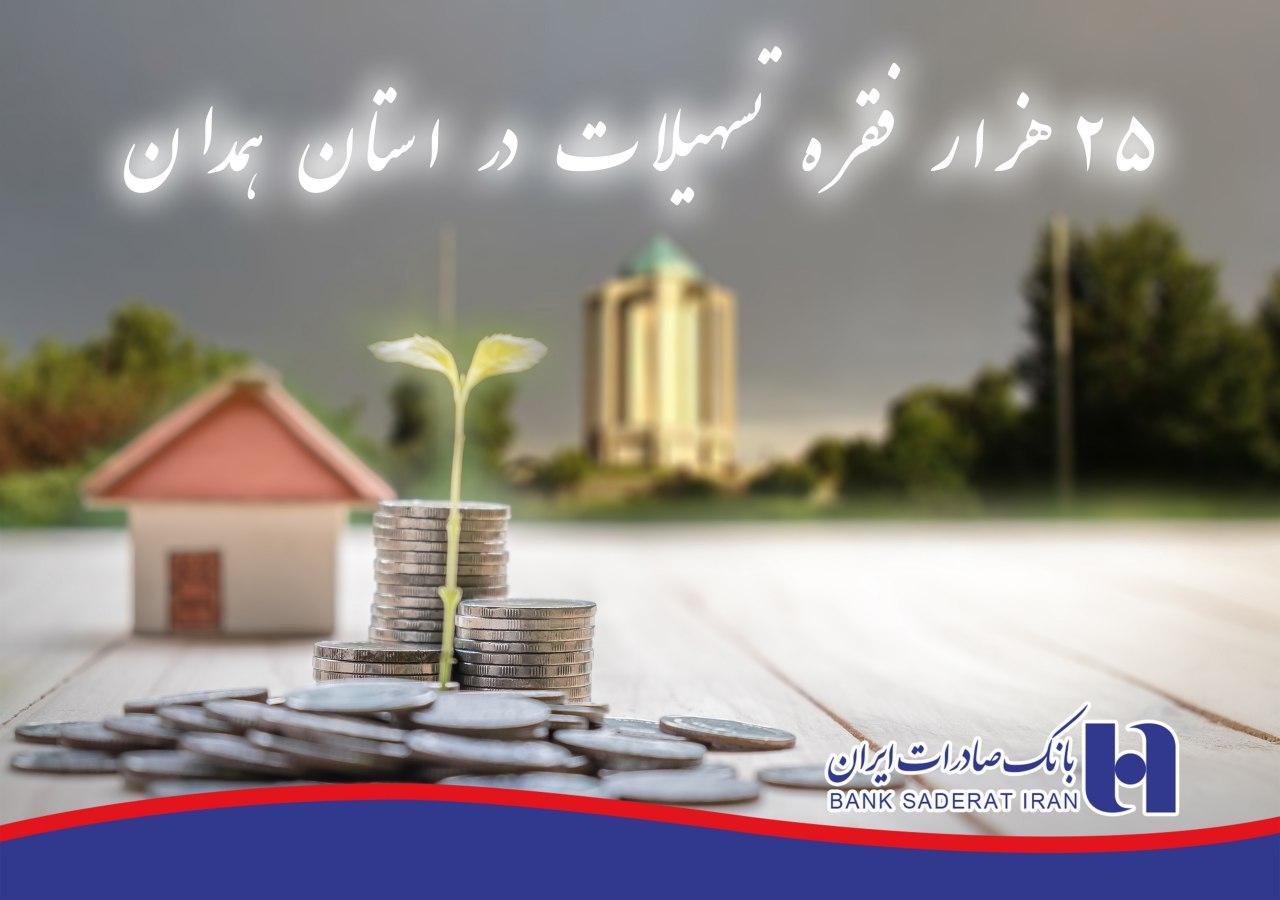 تامین مالی بالغ بر 25 هزار فقره وام بانک صادرات در همدان