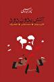 کتاب هایی که کاربران عصر ایران خوانده اند و به دیگران هم پیشنهاد می کنند / بخش هشتم