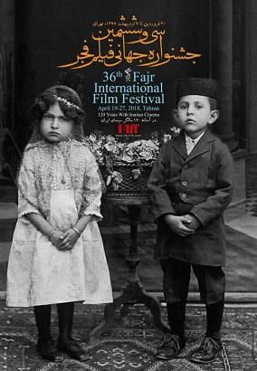پخش اختتامیه جشنواره جهانی فیلم فجر از تلویزیون