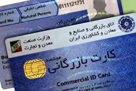 توقف صدور کارت بازرگانی برای افراد غیر تاجر