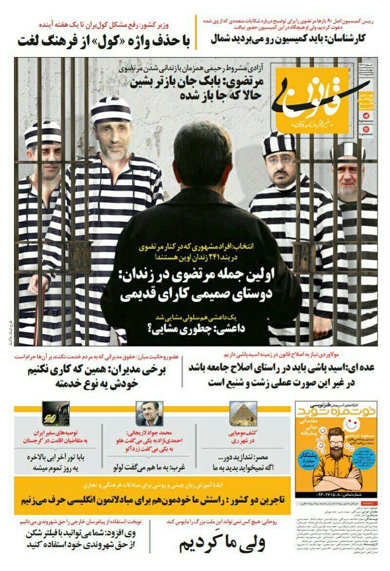 اولین جمله سعید مرتضوی در زندان! (طنز)