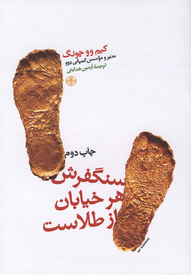 کتاب هایی که کاربران عصر ایران خوانده اند و به دیگران هم پیشنهاد می کنند / بخش نهم