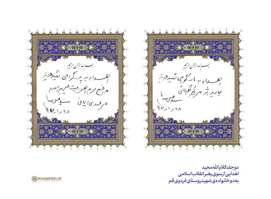 هدیه مقام معظم رهبری به دو خانواده شهید روستای فردوی قم (+عکس)
