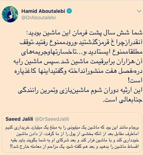 واکنش مشاور روحانی به اظهارات سعید جلیلی