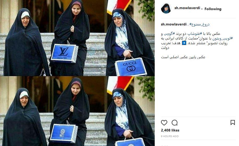 واکنش مولاوردی به انتشار عکس جعلی کالای خارجی (عکس)