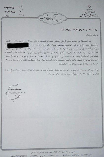 آموزش و پرورش تهران از معلم خاطی مدرسه معین شکایت کرد (+عکس)