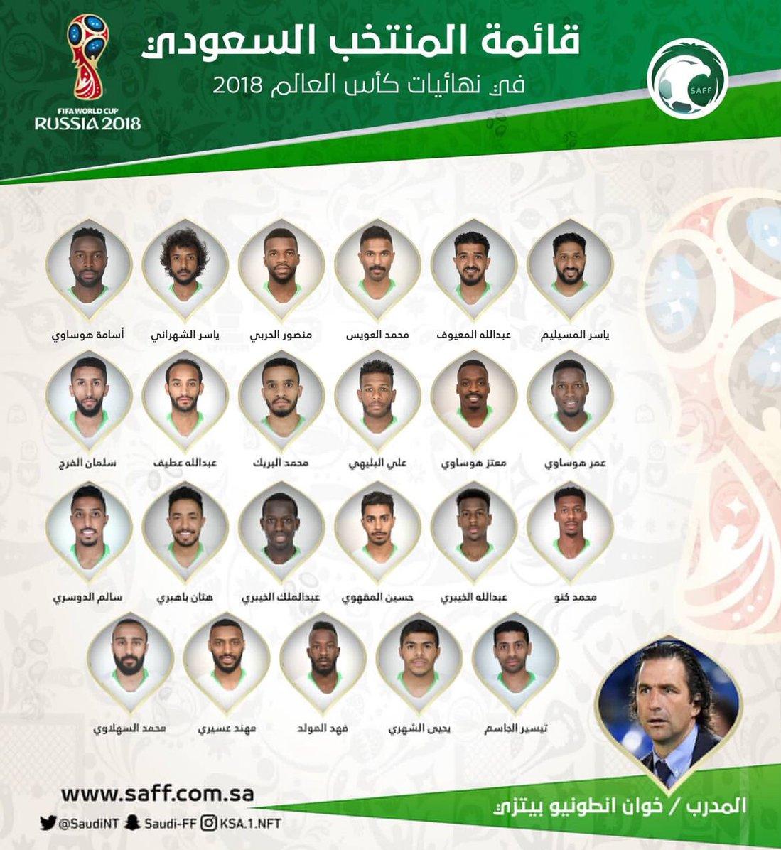 اعلام لیست 23 نفره تیم فوتبال عربستان سعودی برای جام جهانی روسیه (+عکس)