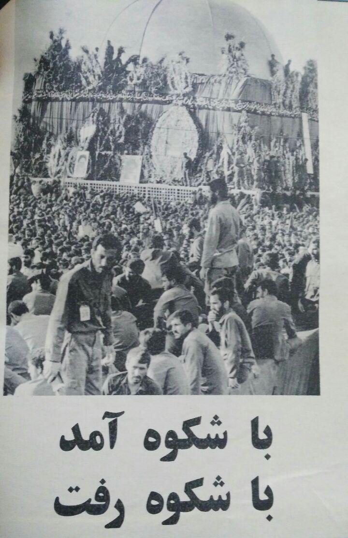 ماندگارترین تیتر دربارۀ بدرقۀ امام خمینی در 29 سال پیش