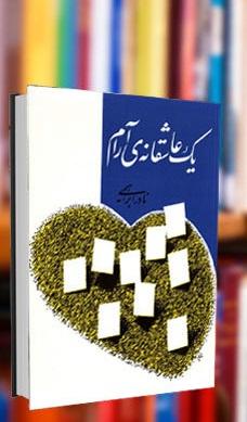 دهمین سالگرد خاموشی نادر ابراهیمی؛ نویسنده ای که خیابانی به نامش شد