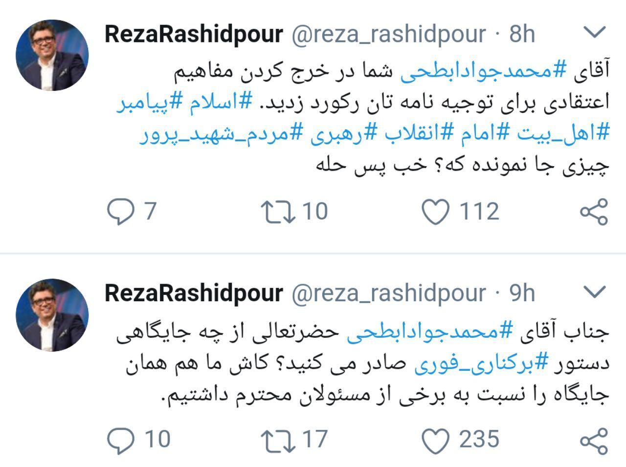 واکنش های توییتری رضا رشیدپور به نامه نماینده خمینی شهر (عکس)