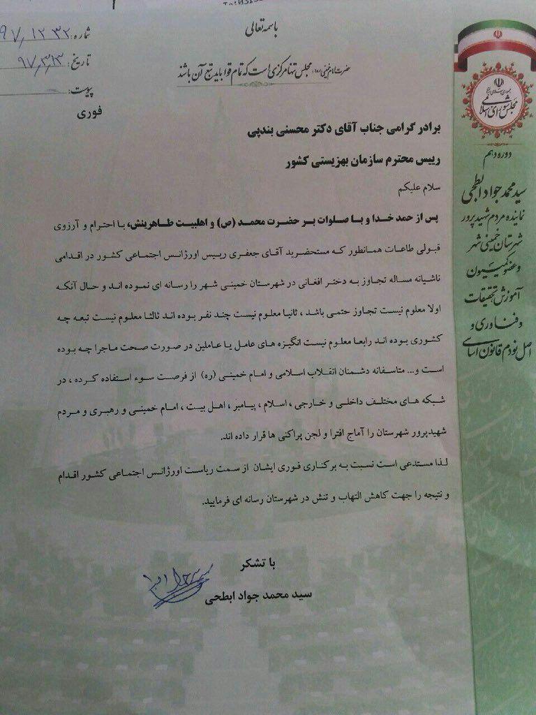 نامه نماینده خمینی شهر: چرا خبر تجاوز به کودک افغانستانی را اعلام کردید (عکس نامه)