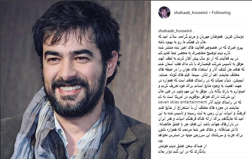 توضیحات شهاب حسینی درباره تاسیس شرکت فیلمسازی در ایران و آمریکا: هدف کشف آثار نو و جوانان با استعداد