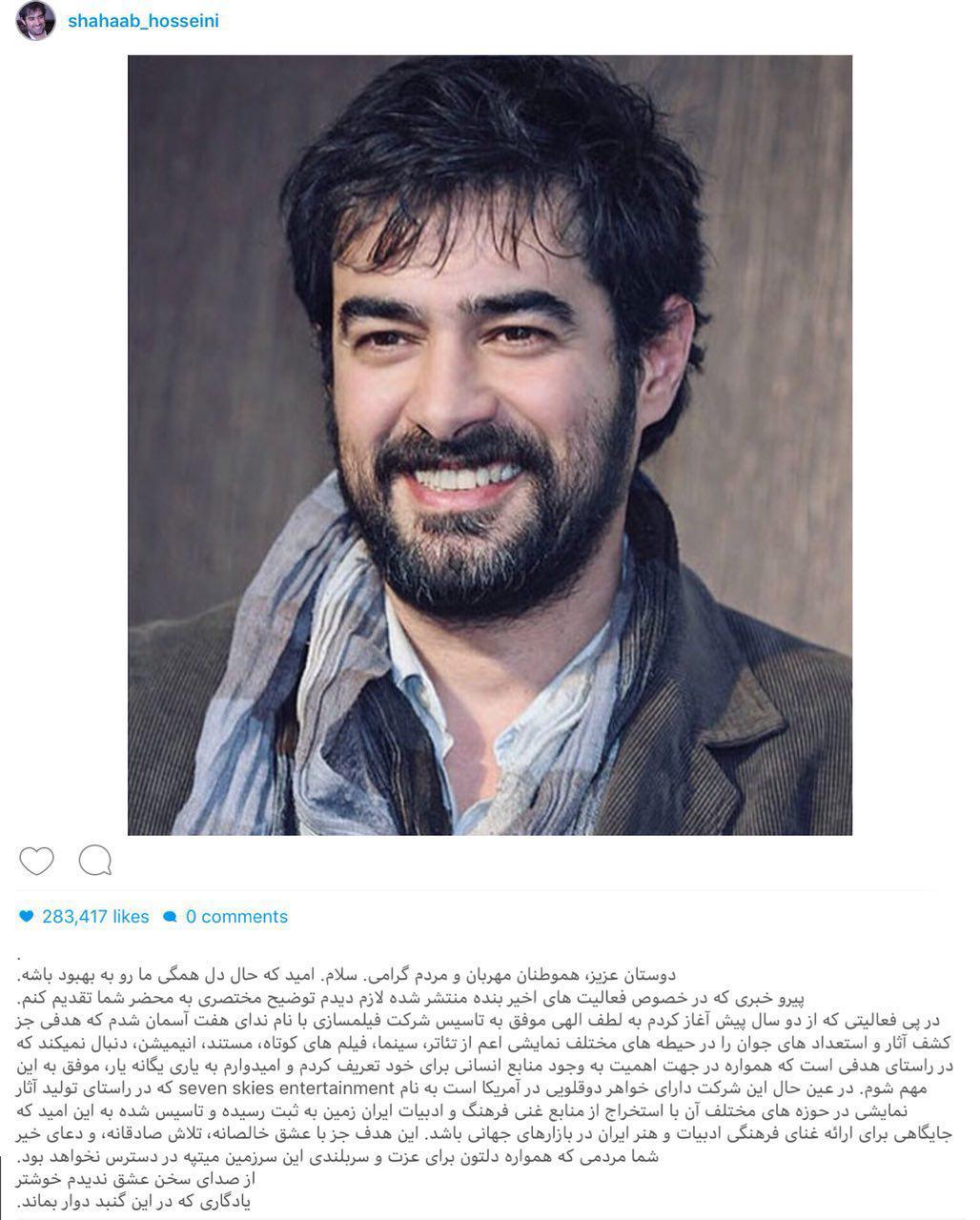 توضیحات شهاب حسینی درباره تاسیس کمپانی فیلمسازی در آمریکا