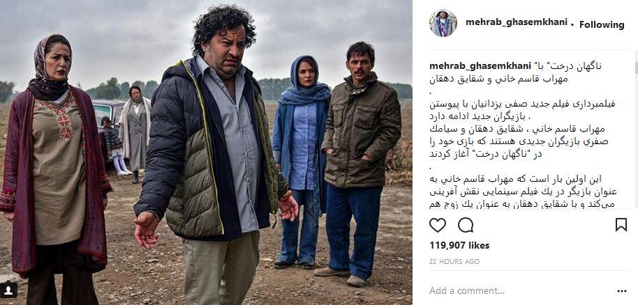 مهراب قاسم خانی و شقایق دهقان در فیلم پیمان معادی (عکس)