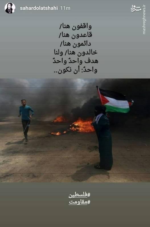 استوری سحر دولتشاهی برای مردم فلسطین (عکس)