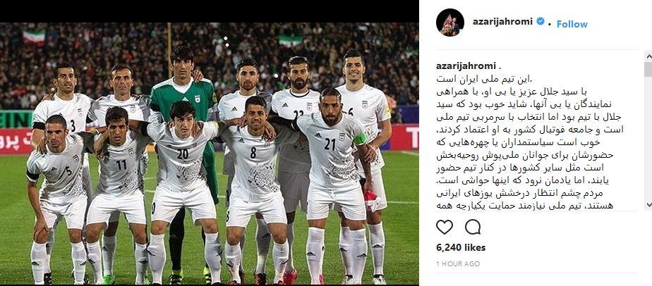 پست اینستاگرامی آذری جهرمی برای تیم ملی (عکس)