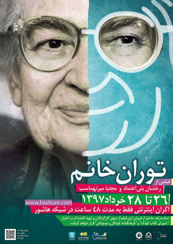 اکران اینترنتی فیلم «توران خانم» از ۲۶ خرداد