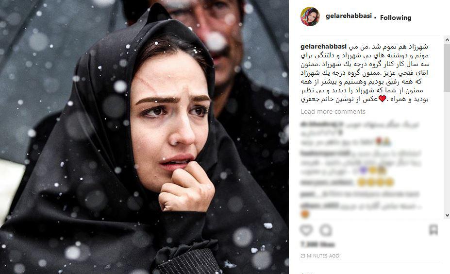 پست اینستاگرامی گلاره عباسی برای پایان شهرزاد (عکس)