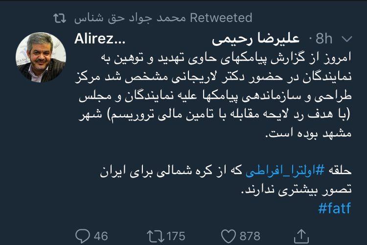 مشهد، مرکز طراحی پیامکهای توهین آمیز به نمایندگان علیه FATF (عکس)