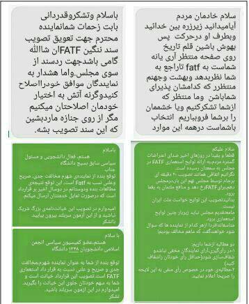 نمونههای پیامکهای تهدید آمیز ارسالی به نمایندگان مجلس برای تصویب نکردنFATF (عکس)