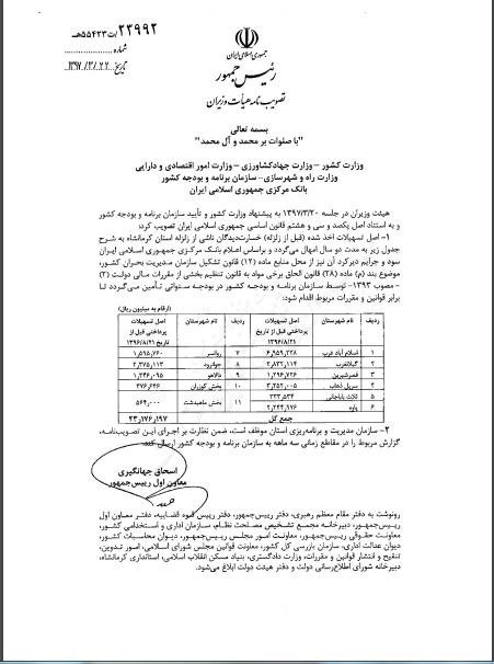 مصوبه جدید بانکی دولت/ مهلت دو ساله به بدهکاران زلزله کرمانشاه (+عکس)