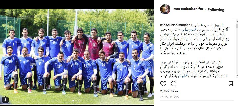 پست اینستاگرامی وزیر ورزش برای تیم ملی (فیلم)