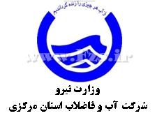 تقدیر مدیر کل میراث فرهنگی استانداری از همکار شرکت آب و فاضلاب استان مرکزی