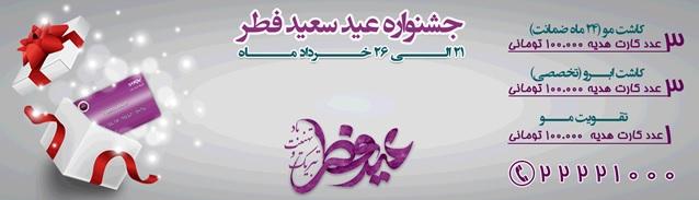 شروع جشنواره عید فطر کلینیک تخصصی پوست و مو ایران نوین
