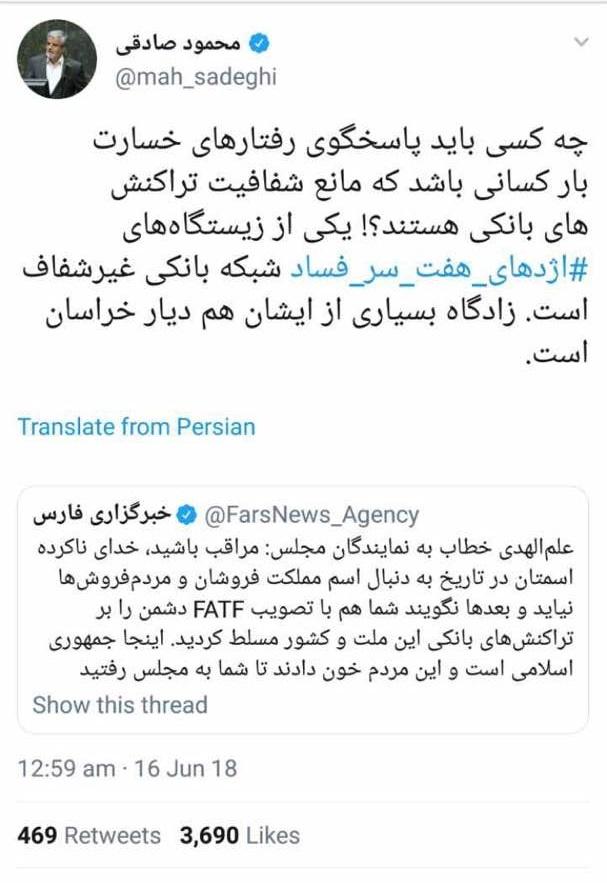 توئیت شدیدالحن نماینده تهران خطاب به علمالهدی: یکی از زیستگاه های اژده های هفت سر فساد، شبکه بانکی غیرشفاف است