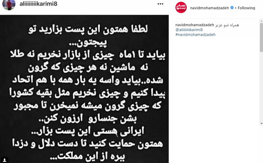 واکنش نوید محمدزاده به پست اعتراضی علی کریمی (عکس)
