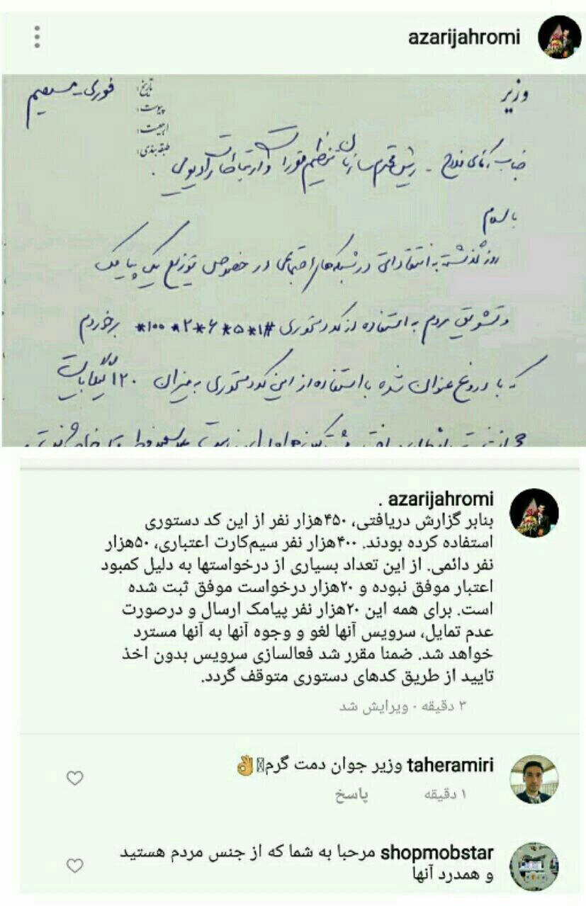 پیگیری و حصول نتیجه توسط وزیر جوان کابینه روحانی ظرف 8 ساعت (عکس)