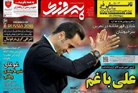 تیتر جالب روزنامه پیروزی در حمایت از علی کریمی (عکس)
