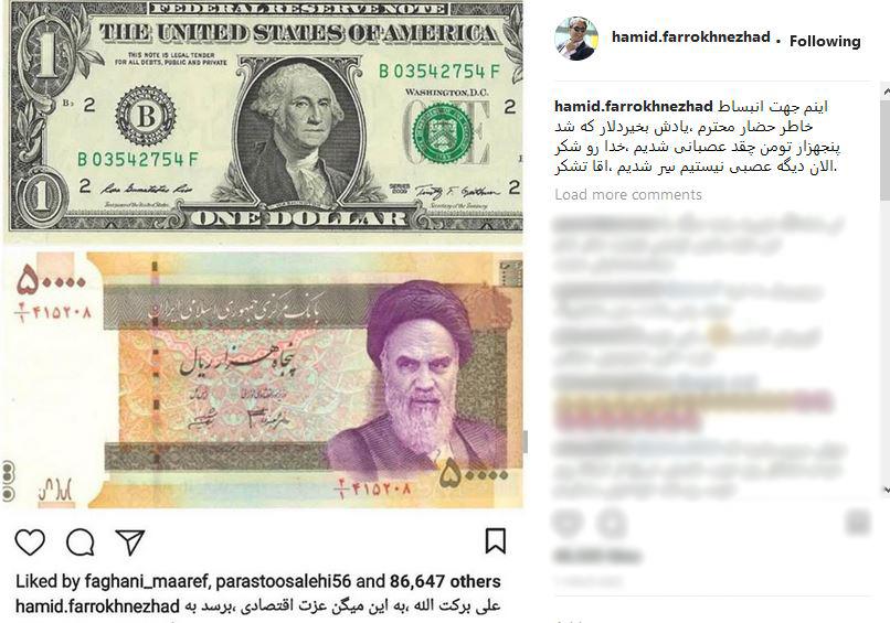واکنش حمید فرخ نژاد به گرانی دلار (عکس)