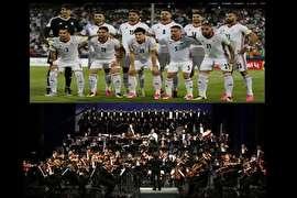 سرودهای حمایت از تیم ملی: همیشه بدون کاربرد، پر حاشیه، غیر قابل پخش!