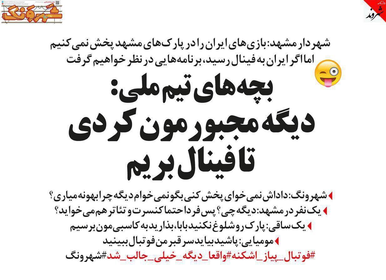 واکنش بچههای تیم ملی به اظهارنظر عجیب شهردار مشهد!