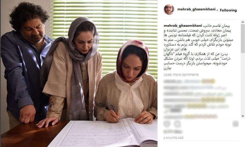 نظر مهراب قاسم خانی درباره بازیگری خودش (عکس)