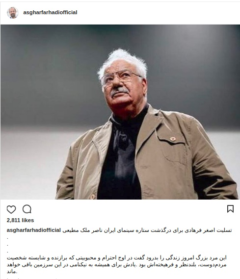 اصغر فرهادی: یاد ناصر ملکمطیعی برای همیشه به نیکنامی در این سرزمین باقی خواهد ماند
