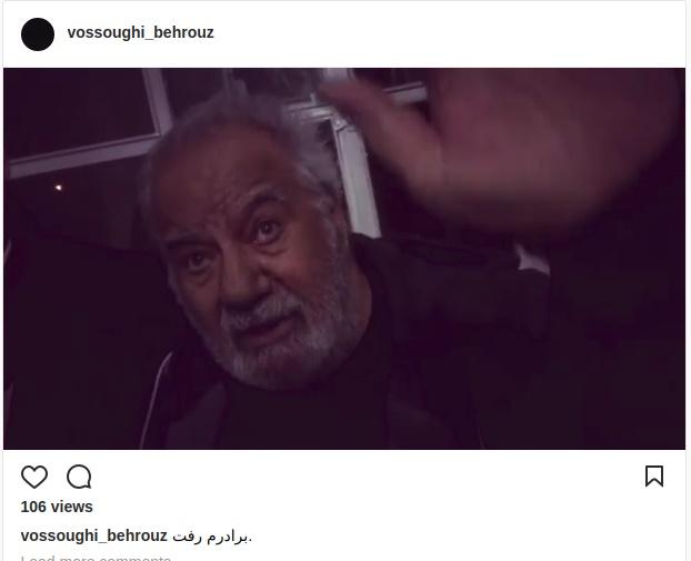 واکنش بهروز وثوقی به درگذشت ناصر ملکمطیعی: برادرم رفت