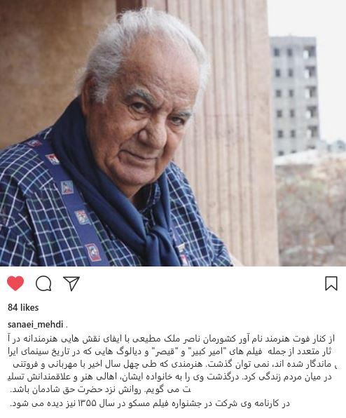 پست اینستاگرامی سفیر ایران در روسیه برای ملک مطیعی (عکس)