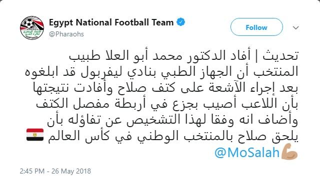 محمد صلاح به جام جهانی میرسد (+عکس)