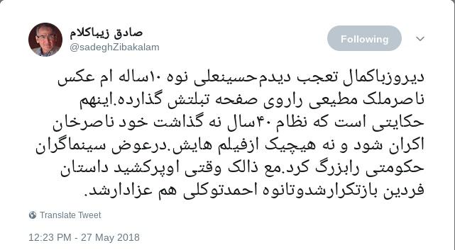 توییت زیباکلام درباره درگذشت ناصر ملکمطیعی: نوه احمد توکلی هم عزادار شد (عکس)