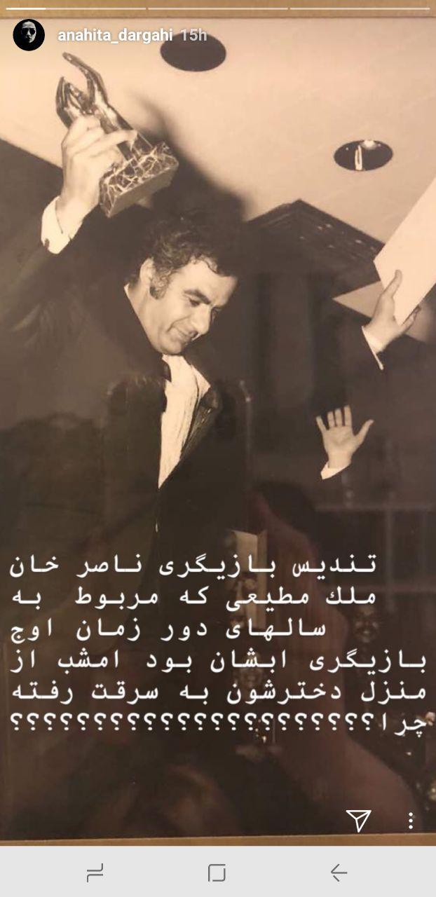 سرقت جایزه ناصر ملک مطیعی از خانه دخترش/ اشکان خطیبی فاش کرد