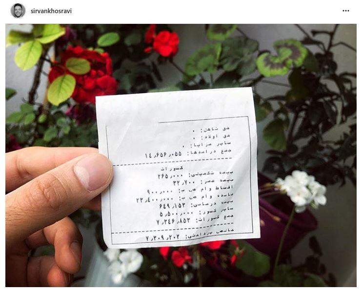 فیش حقوقی مادر سیروان خسروی (عکس)