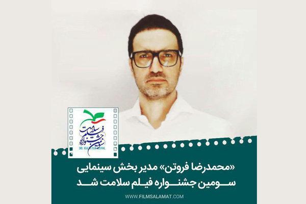 محمدرضا فروتن مدیر بخش سینمای جشنواره «سلامت»