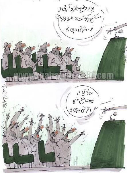 جدیدترین واکنش مجلس به لیست تیم ملی فوتبال! (کاریکاتور)